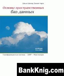 Книга Основы пространственных баз данных