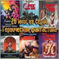 Книга 26 книг из серии Героическая фантастика