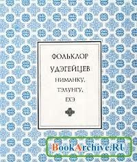 Книга Фольклор удэгейцев. Ниманку. Тэлунгу. Eхэ.