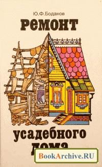 Книга Ремонт усадебного дома.