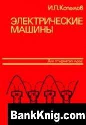 Книга Электрические машины: Учебник для вузов