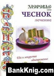 Книга Чеснок. Лечение