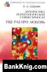 Книга Диагностика психологической совместимости. Еще раз про любовь