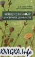 Книга Лекарственные растения Донбасса