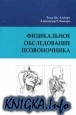 Книга Физикальное обследование позвоночника