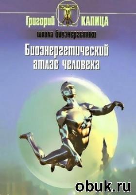 Книга Биоэнергетический атлас человека