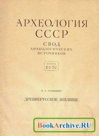 Книга Древнерусское жилище
