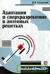 Книга Адаптация и сверхразрешение в антенных решетках