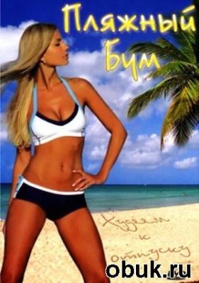 Книга Пляжный Бум. Худеем к отпуску (2008) DVD5