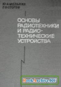 Книга Основы радиотехники и радиотехнические устройства