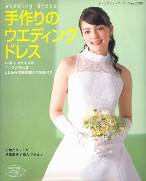 Журнал Журнал Wedding dress