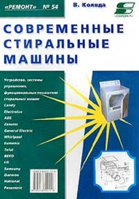 Книга Современные стиральные машины. Книга 2. Серия Ремонт №54