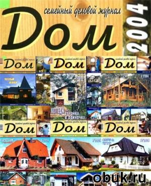 Журнал Архив журнала Дом №1-12, 2004