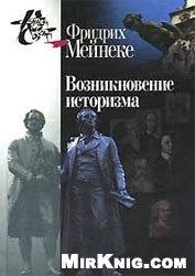 Книга Возникновение историзма
