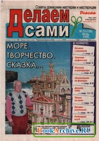 Журнал Делаем сами 12 2006