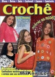 Журнал Arte mania croche № 14