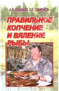 Книга Правильное копчение и вяление рыбы