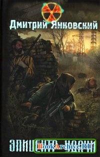 Книга S.T.A.L.K.E.R. Эпицентр удачи (аудиокнига)