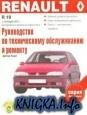 Книга Renault 19. Руководство по ТО и ремонту. Выпуск с января 1989 г