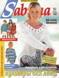 Журнал Сабрина №5 1997