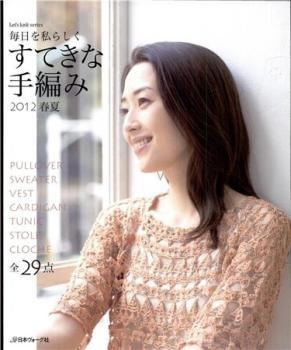 Журнал Beautiful Hand Knitting NV 80255 2012 Spring / Summer