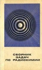 Книга Сборник задач по радиохимии