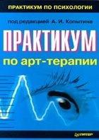 Книга Практикум по арт-терапии