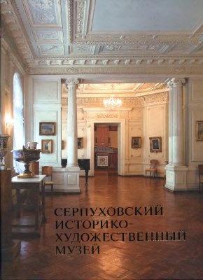 Книга Серпуховский Историко-художественный музей. 90 лет