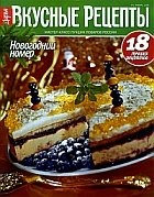 "Журнал Журнал ""Вкусные рецепты"" № 01.2008"
