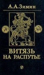 Книга Витязь на распутье: Феодальная война в России XV в