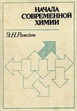Книга Начала современной химии Справочник