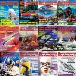 Журнал Популярная механика №1-12 (2003г)