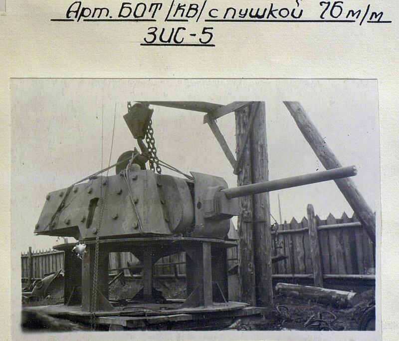 Арт. БОТ с башней танка КВ