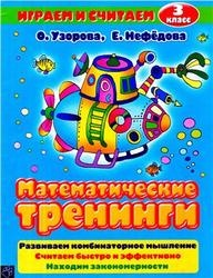 Книга Математические тренинги, 3 класс, Узорова О., Нефедова Е., 2006