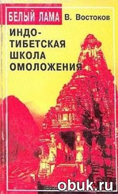 Книга Индо-Тибетская школа омоложения. Востоков В. (2001) PDF