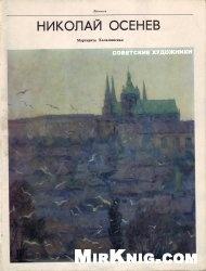 Книга Советские художники. Николай Осенев