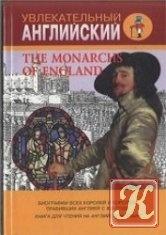 Книга Книга Английские монархи