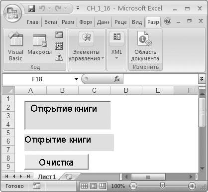 Процедура, выполняемая при открытии книги Excel