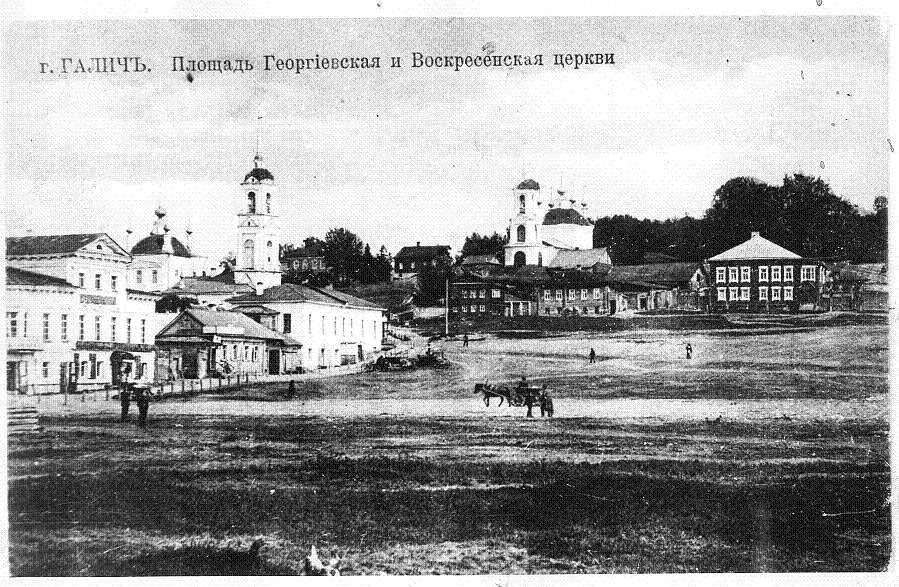 Город Галич