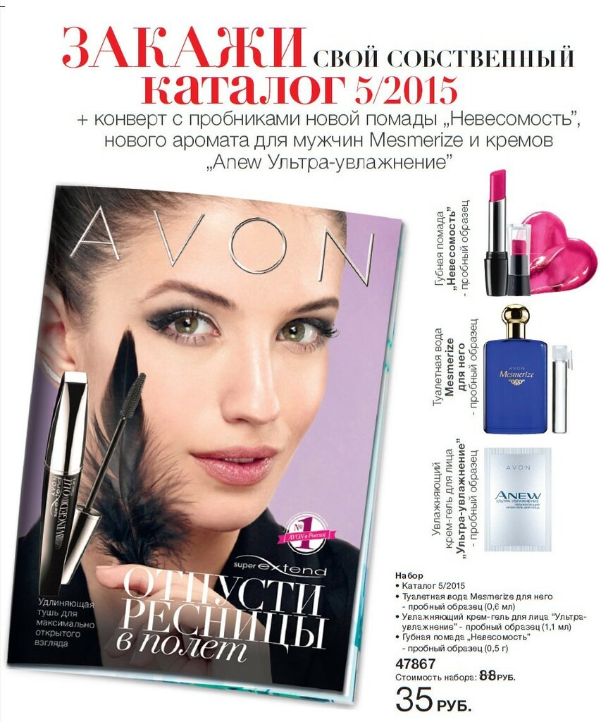 журнал мой эйвон 04 2013 россия