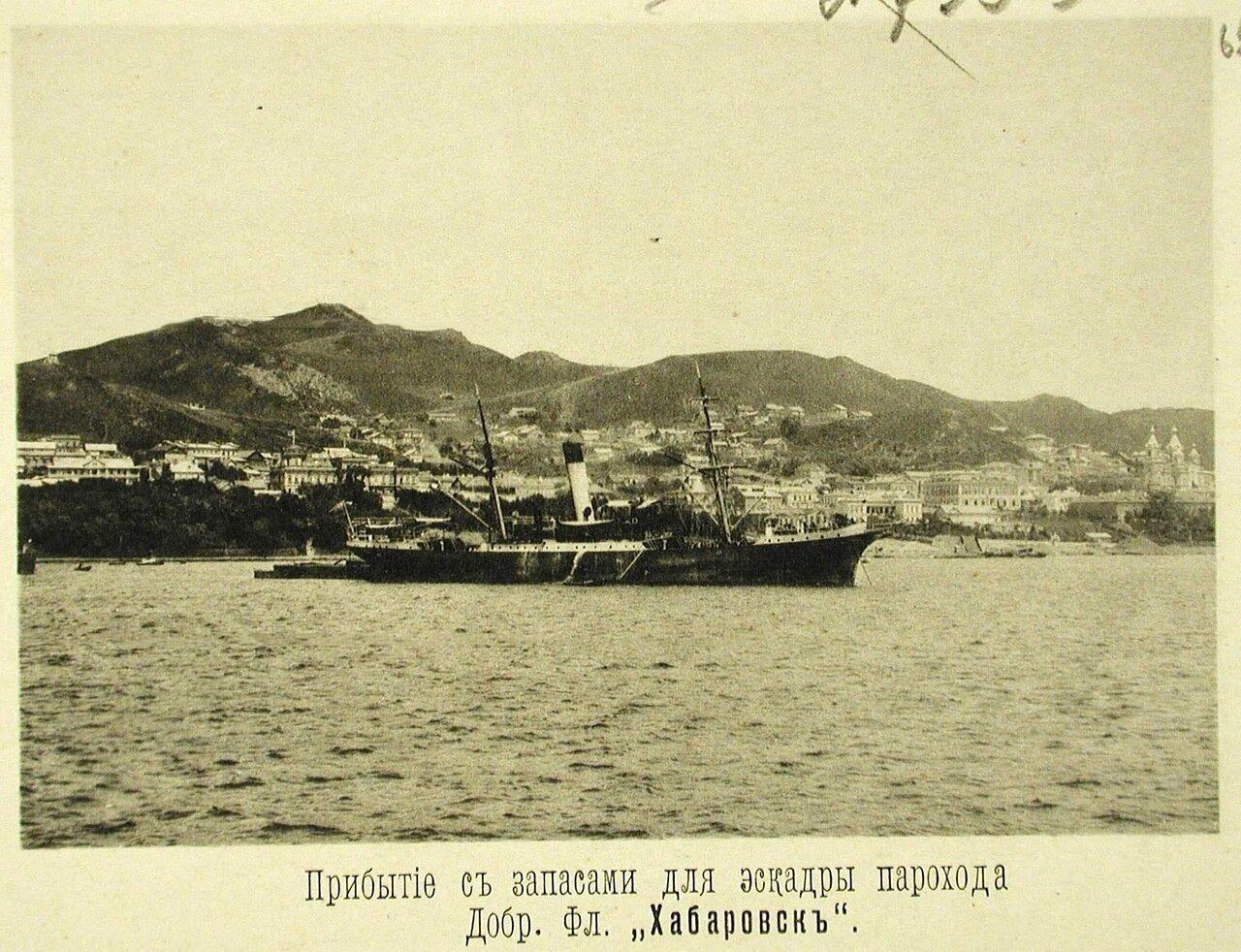 62. Пароход Добровольного флота Хабаровск, прибывший с запасами для эскадры, в порту
