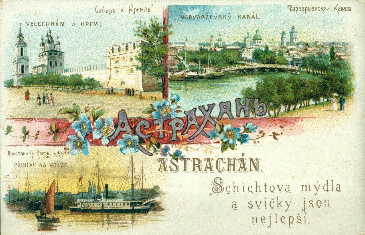Привет из Астрахани