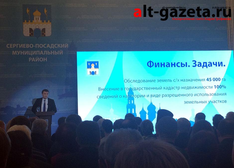 Текст и видео отчёта главы района Сергея Пахомов