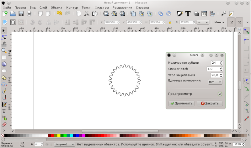 inkscape-gears-04.png