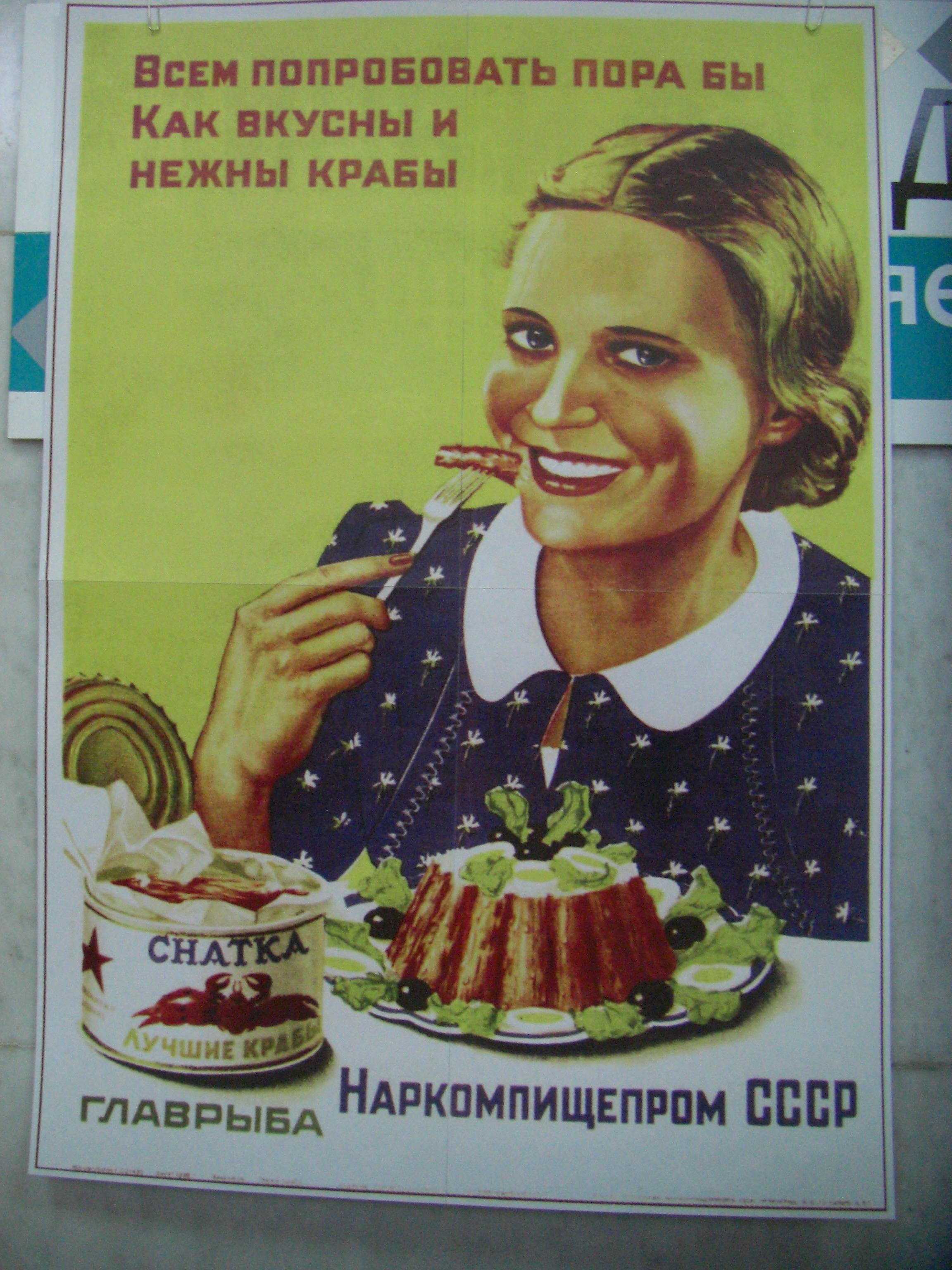 Советский плакат Всем попробовать пора бы, как вкусны инежны крабы!