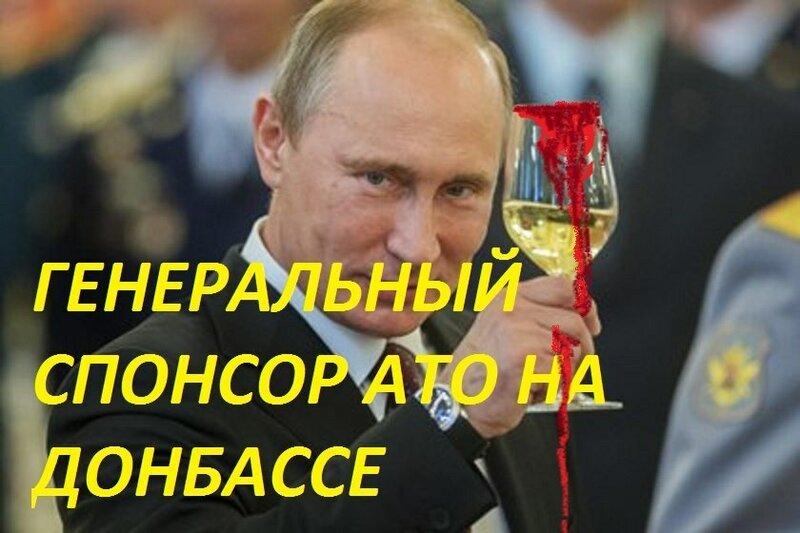 Генеральный спонсор АТО на Донбассе
