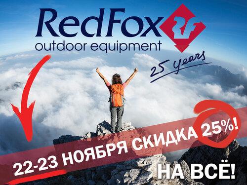 RED FOX скидка 25% на ВСЕ в честь дня рождения