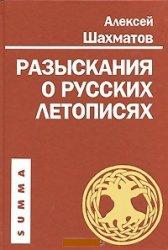 Книга Разыскания о русских летописях
