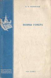 Книга Поэмы Гомера