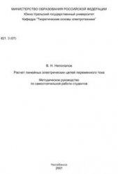 Книга Расчет линейных электрических цепей переменного тока
